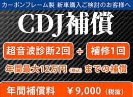cdj-c